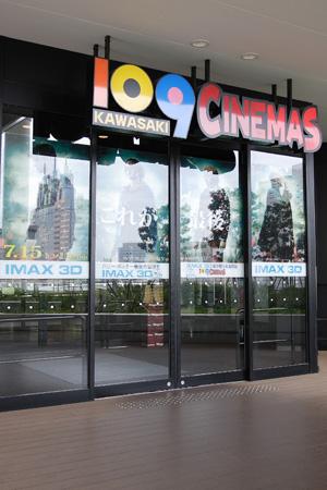 109シネマズ川崎 駅直結 帰り道にも立ち寄れる身近な映画館 Kawasaki Precious