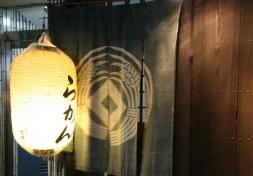 和食の店 らかん 画像3