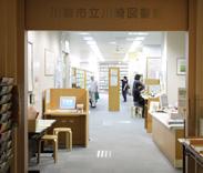 川崎図書館