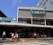 京急ストア川崎店