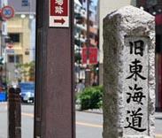 旧東海道川崎宿