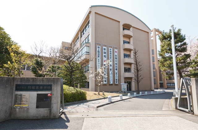 都立駒場高等学校