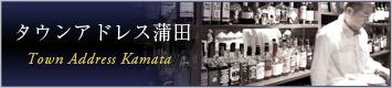 [公式]ローレルコート蒲田 - JR「蒲田」駅徒歩8分の新築分譲マンション|近鉄不動産