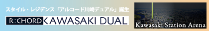 """アルコード川崎 横浜と東京、2都の感性が交差する「川崎」。新たに生まれ変わった""""NEW東口""""徒歩圏の希少なアリーナ席に誕生。"""