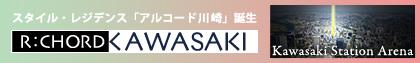 アルコード川崎 横浜と東京、2都の感性が交差する「川崎」。<br>新たに生まれ変わった
