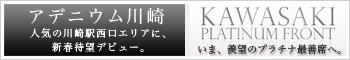 【アデニウム川崎】JR東海道本線・京浜東北線・南武線「川崎」駅西口徒歩圏・大型公園至近の住宅地ロケーションに誕生する新築マンション。