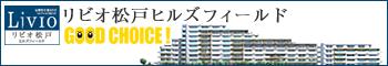 【公式】「リビオ松戸ヒルズフィールド」松戸市・新築分譲マンション。常磐線「松戸」駅徒歩22分。