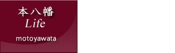 本八幡LIFE | 市川市・本八幡の新築マンション | 市川市・本八幡エリアガイド - 市川市・本八幡周辺の暮らしに役立つ情報やおすすめスポットを一件ずつ、丁寧に取材してご紹介するエリアガイドです。 | アイディザイン・大京