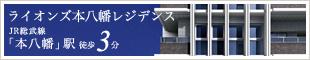 「ライオンズ本八幡レジデンス」市川市「本八幡」駅徒歩3分。
