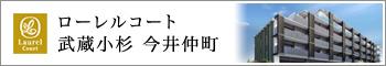 [公式]ローレルコート武蔵小杉 今井仲町-東急東横線「武蔵小杉」駅徒歩10分の新築分譲マンション