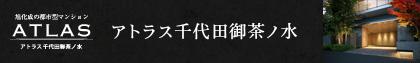 アトラス千代田御茶ノ水