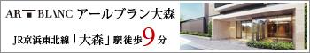 品川区 新築分譲マンション モリモト 【公式】アールブラン大森