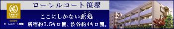 【公式】ローレルコート笹塚・TOP|杉並区|京王線、京王新線「笹塚」駅の新築分譲マンション