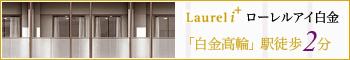 [公式]ローレルアイ白金 -「白金高輪」駅徒歩2分の新築分譲マンション
