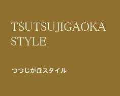 TSUTSUJIGAOKA STYLE - つつじヶ丘の暮らしに役立つ情報やおすすめスポットを一件ずつ、丁寧に取材してご紹介するエリアガイドです。 | アイディザイン・グローバル住販