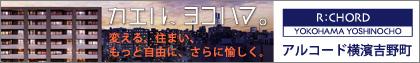 「吉野町」駅徒歩3分|新築分譲マンション|サジェスト|【公式】アルコード横濱吉野町